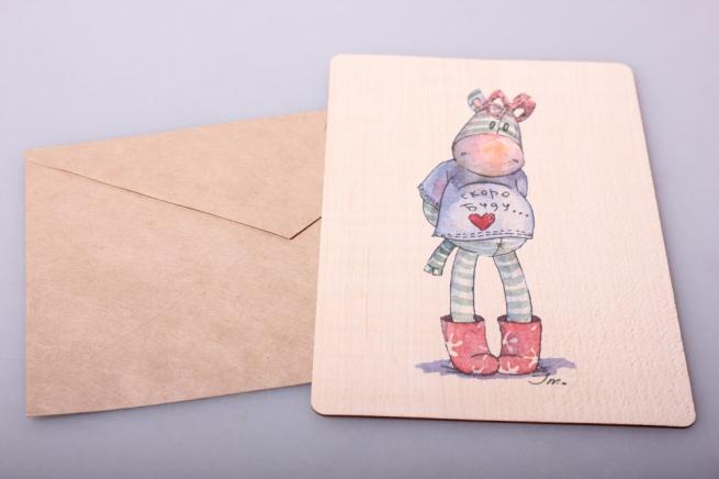 открытка+конверт 15х10,5см - скоро буду... (дереянный шпон)