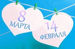 8 Марта, День Святого Валентина