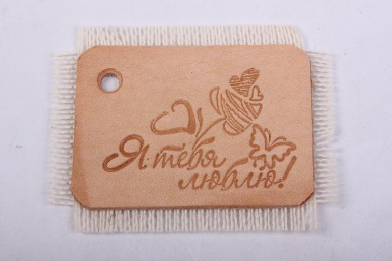 бирка из натуральной кожи 50х35 мм «я тебя люблю», подложка из двунитки, бахрома