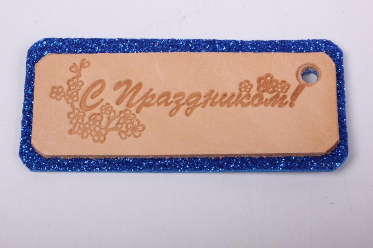бирка из натуральной кожи «c праздником», подложка из декоративной пенки с блестками