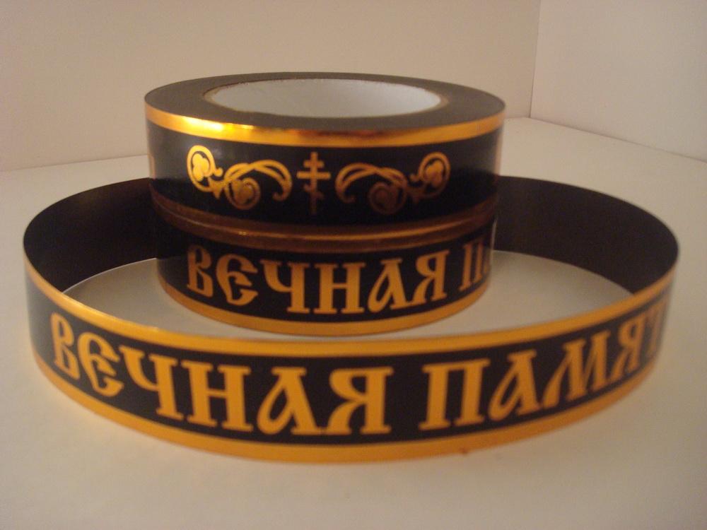траурная ритуальная лента 3х50у с золотой полосой чёрная а3019 A3019