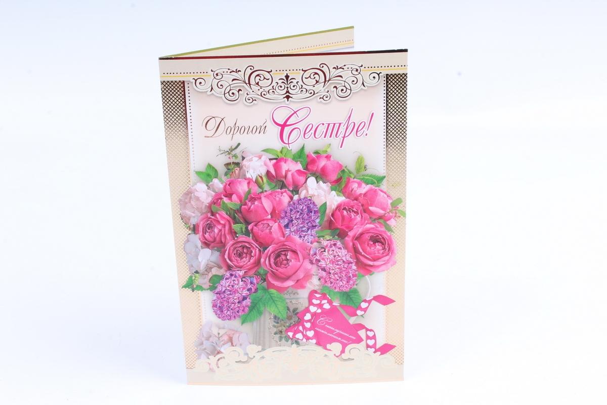 Картинки дорогой сестре, открытки