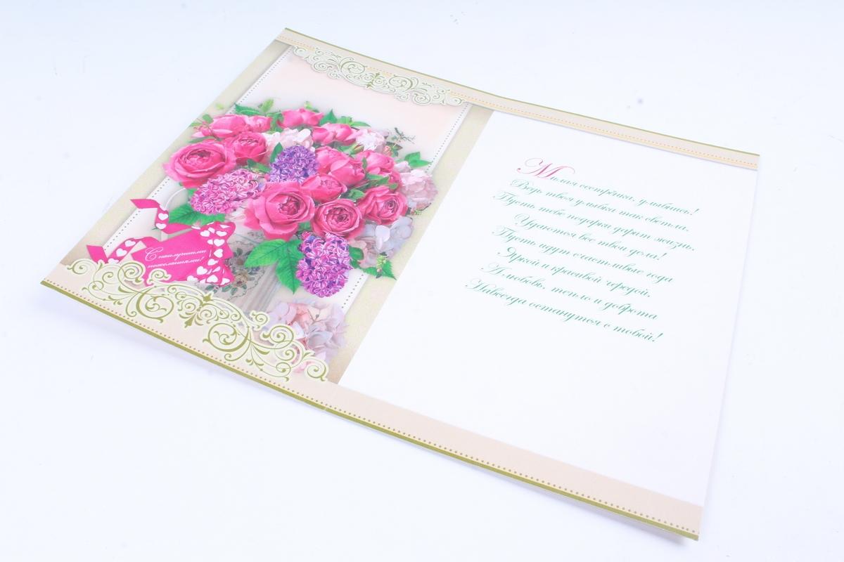 Обращение в открытке дорогая