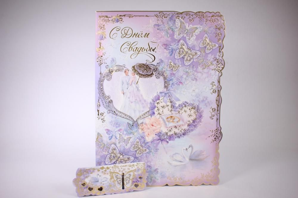Сиреневая свадебная открытка, узорные для открыток