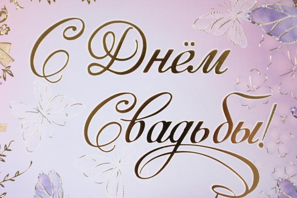 Открытках, картинки с днем свадьбы с надписью