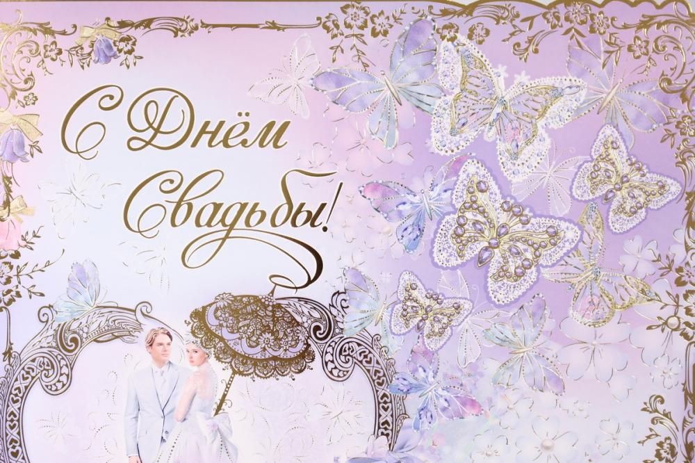 Картинка с днем свадьбы сиреневая, открытки