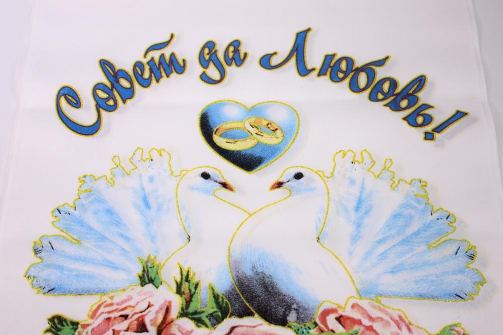 Свадебные открытки совет да любовь, открытки