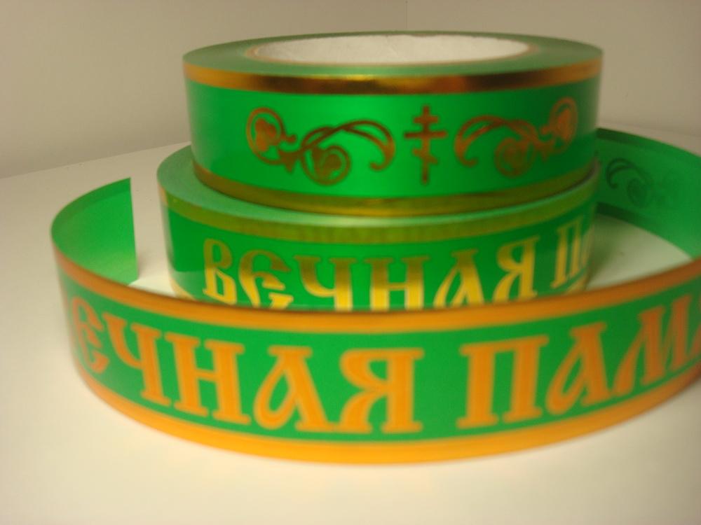 траурная ритуальная лента 3х50у с золотой полосой лента 3х50у зелёная а3034 A3034
