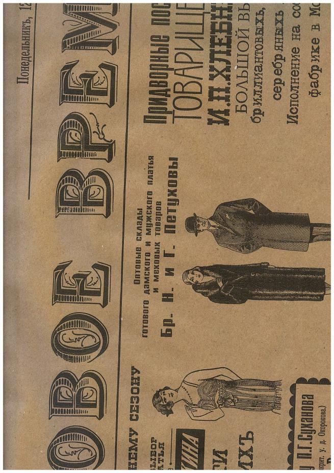 подарочная бумага - крафт  газета новости черная 0,7х10м в листах - на коричневом фоне м