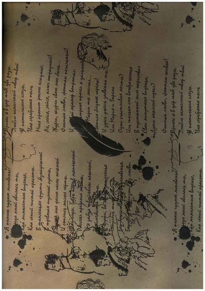 подарочная бумага крафт пушкин чёрная (60гр х700мм, рулон 10м) беларусь