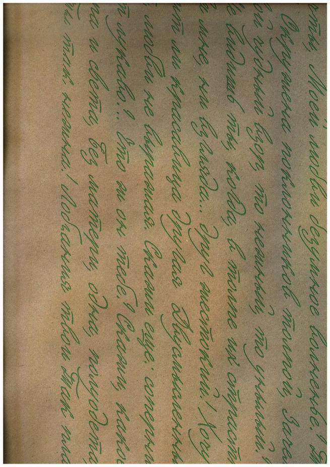 подарочная бумага крафт стихи зелёная (60гр х700мм, рулон 10м) беларусь