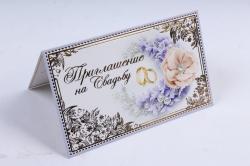 Открытка 37612 Приглашение на свадьбу! мини 70х114 4602560001068