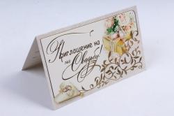 Открытка 36781 Приглашение на свадьбу! мини 70х114 4602560001068