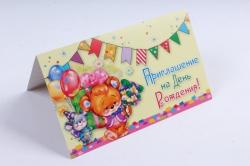 Открытка 35862 Приглашение на день рождения! мини 85х140 4602560001068