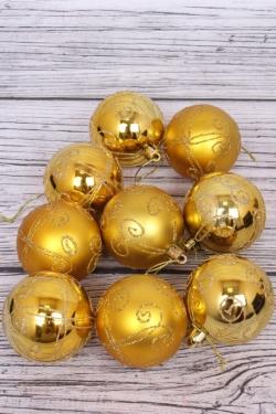 Шары новогодние в коробке ЛЮКС  d=8см (9шт в уп) золото