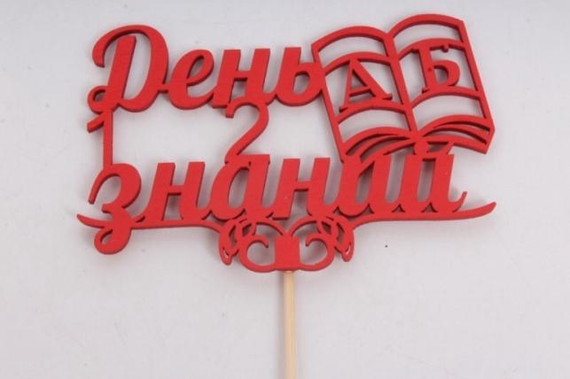 "Топпер (Т) ""День знаний книга АБ"" 11х7 h=28см красный"