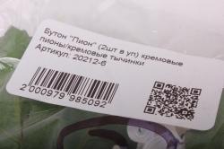 """Бутон """"Пион"""" (2шт в уп) кремовые пионы/кремовые тычинки h=12cm"""