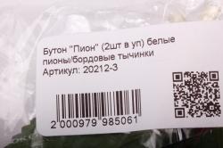 """Бутон """"Пион"""" (2шт в уп) белые пионы/бордовые тычинки h=12cm"""