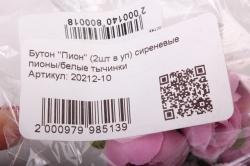 """Бутон """"Пион"""" (2шт в уп) сиреневые пионы/белые тычинки h=12cm"""