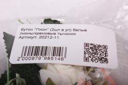 """Бутон """"Пион"""" (2шт в уп) белые пионы/кремовые тычинки h=12cm"""