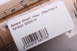 Бумага  КРАФТ  Ноты   (70см*10м) К