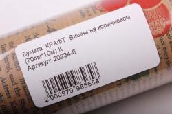 Бумага  КРАФТ  Вишни на коричневом   (70см*10м) К