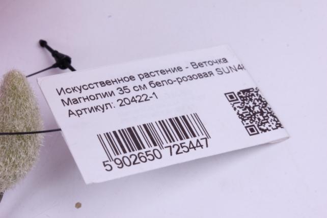 Искусственное растение - Веточка Магнолии 35 см бело-розовая SUN488