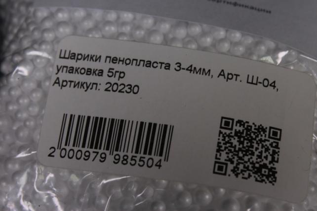 Пенопластовая форма - Шарики пенопласта 3-4мм, Арт. Ш-04, упаковка 5гр