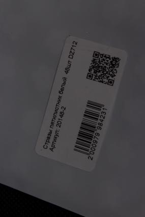 Стразы пятилистник белый  48шт DZ712