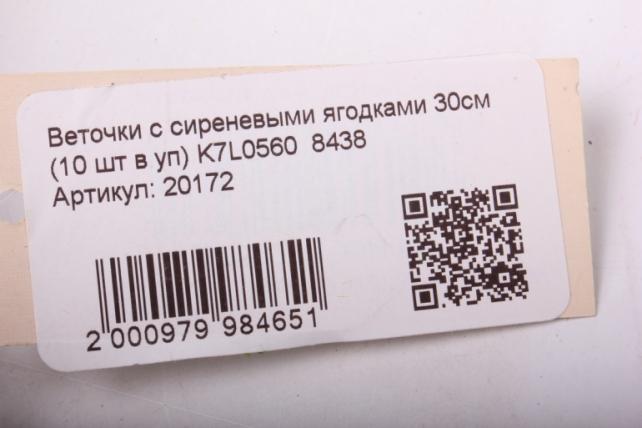 Веточки с сиреневыми ягодками 30см (10 шт в уп) K7L0560  8438