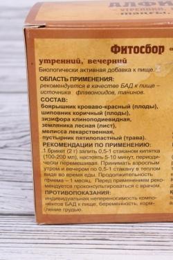 Алфит-29 при аритмии (утренний, вечерний). 10.5х8 см.