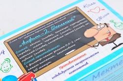 Алфит Школьный-2 (Иммуномодулирующий)