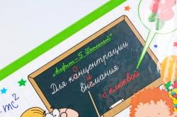 Алфит Школьный-5 (Общеукрепляющий)