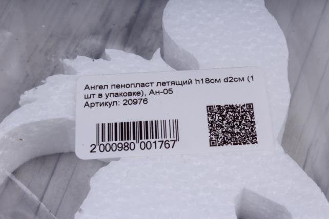 ангел пенопласт летящий 20x11 h=2cm (1 шт в упаковке), ан-05