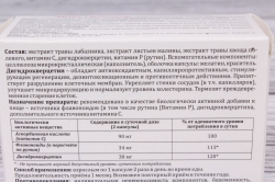"""БАД """"Фитол-4"""" Фитокапилар №30"""