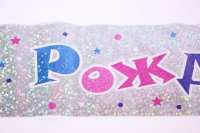 баннер с днем рождения звездыголография (249 см) mhb001