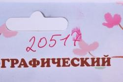 баннер с днём свадьбы, голография, 249см  mhb004