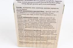 """Банный фитосбор серии """"душа бани"""" """"Фитограция"""" 80 г"""