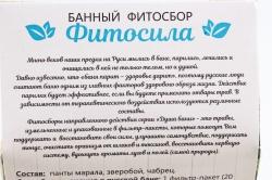 """Банный фитосбор серии """"душа бани"""" """"Фитосила"""" 80 г"""
