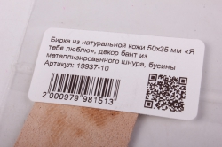 бирка из натуральной кожи 50х35 мм «я тебя люблю», декор бант из металлизированного шнура, бусины