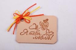 Бирка из натуральной кожи  «Я тебя люблю», декор бант из вощеных шнуров