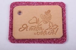 Бирка из натуральной кожи  «Я тебя люблю», подложка из декоративной пенки с блестками