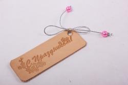 Бирка из натуральной кожи  «C праздником», декор бант из металлизированного шнура, бусины