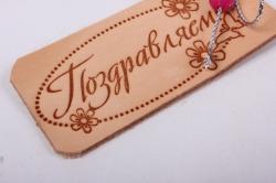 бирка из натуральной кожи   «поздравляем», декор бант из металлического шнура и бусины