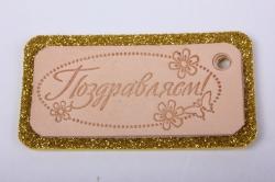 Бирка из натуральной кожи  «Поздравляем», подложка из декоративной пенки с блестками