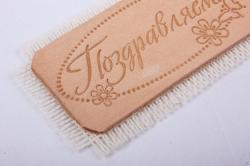 бирка из натуральной кожи  «поздравляем», подложка из двунитки, бахрома