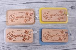 бирка из натуральной кожи «поздравляем» подвеска прозрачная