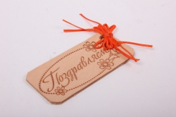 бирка из натуральной кожи  «поздравляем», вощеные шнуры