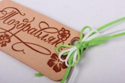 бирка из натуральной кожи  «поздравляю», декор бант из вощеных шнуров