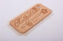 бирка из натуральной кожи  «поздравляю», подложка из двунитки, бахрома